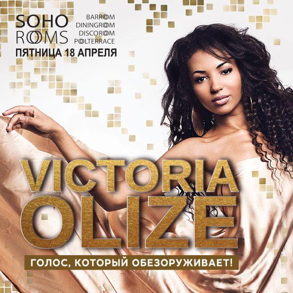 Выступление Viktoria Olize в Soho Rooms